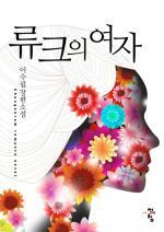 """[무료]류크의 여자(""""샨의 여자"""" 외전1)"""