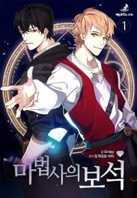마법사의 보석 - 노블오즈 Novel OZ