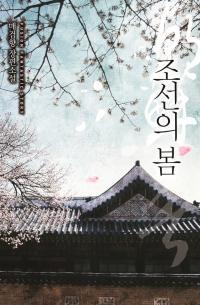 조선의 봄