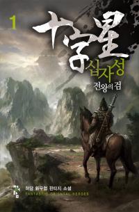 십자성-전왕의 검