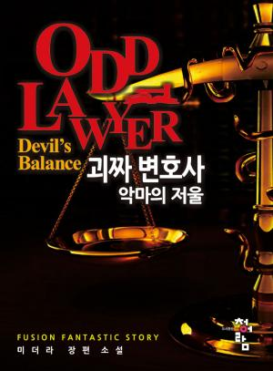괴짜 변호사 : 악마의 저울 표지