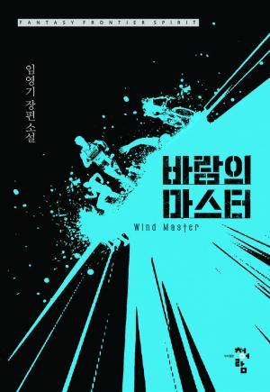 바람의 마스터 표지