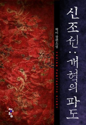 신 조선 : 개혁의 파도 표지